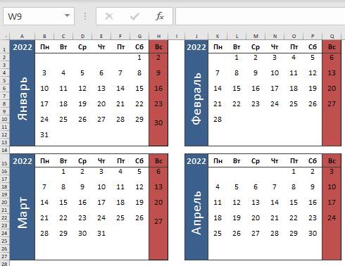 Календарь 2022 excel