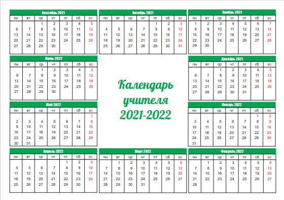 Календарь школьный 2021-2022 год