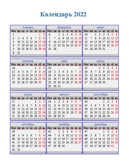 Простой вертикальный календарь в ворде