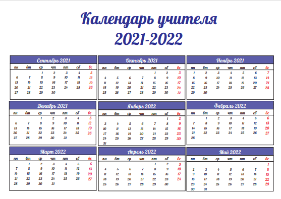 школьный план 21-22 г