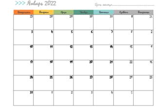 Календарь на 2022 в docx