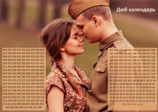 Дембельский календарь