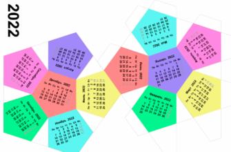 календарь додекаэдр 2022
