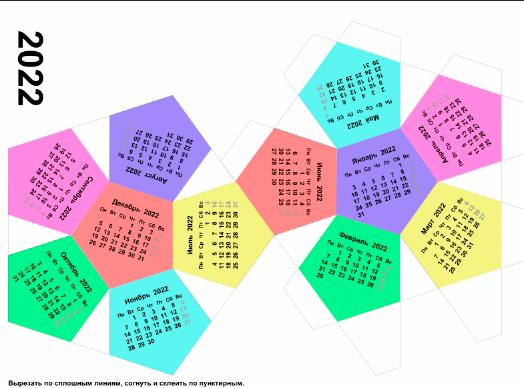 Цветной календарь объемный на 2022 год