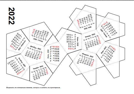 Календарь в форме додекаэдра на 2022 год