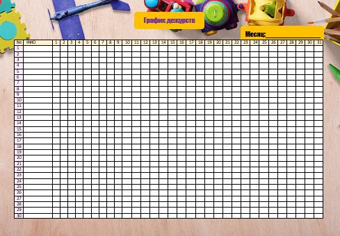Расписание дежурств детский сад на месяц