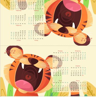 Настольный календарь 2022 с тигром