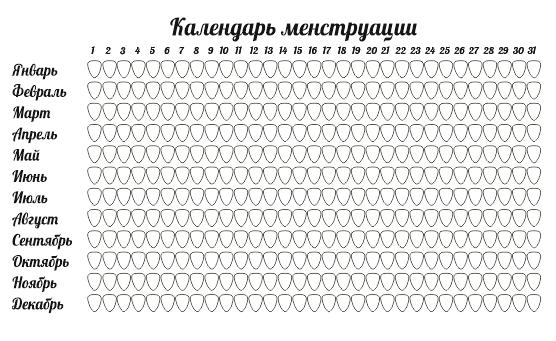 Календарь месячных распечатать