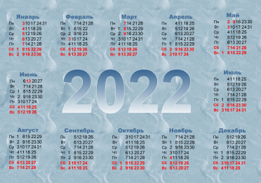 Карманный календарь 2022 альбомной ориентации