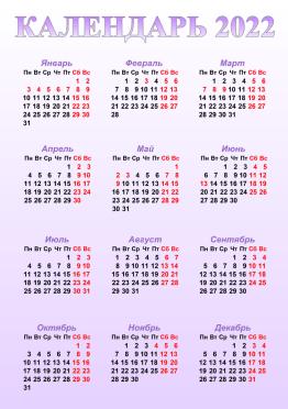 Вертикальный карманный календарь 22 г