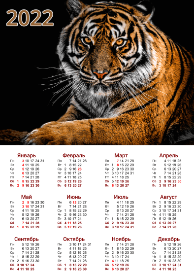 Настенный календарь на 2022 год скачать
