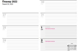 Ежедневник на 2022 год в PDF