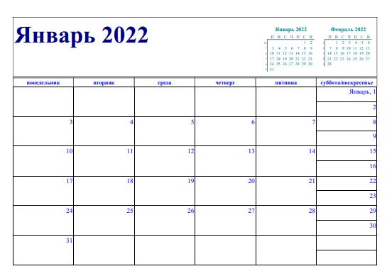 Пустой календарь 2022 год