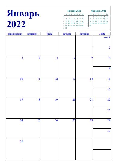 Вертикальный календарь 2022 с большими квадратами для заметок