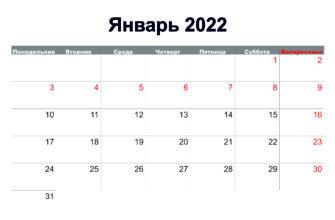 календари 2022 по месяцам